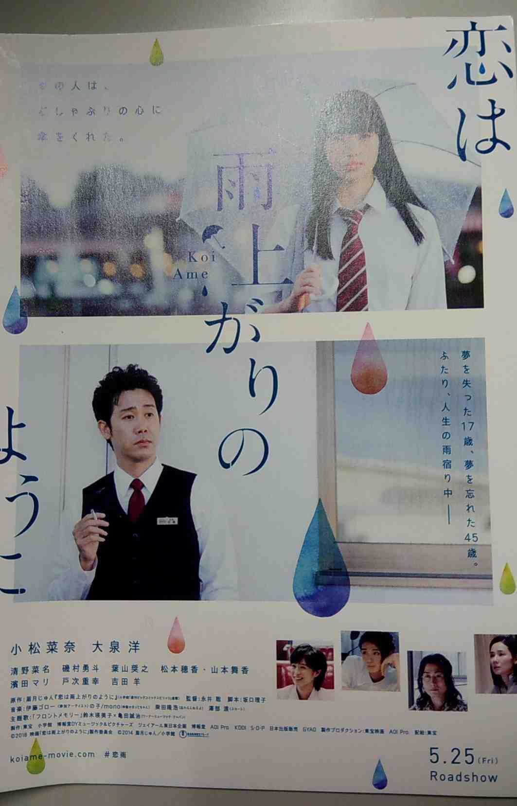 5月25日上映★恋は雨上がりのように試写会★