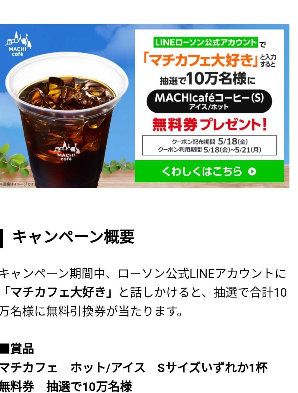 【ローソン】本日限定!LINEでコーヒー10万名に当たるよ♪