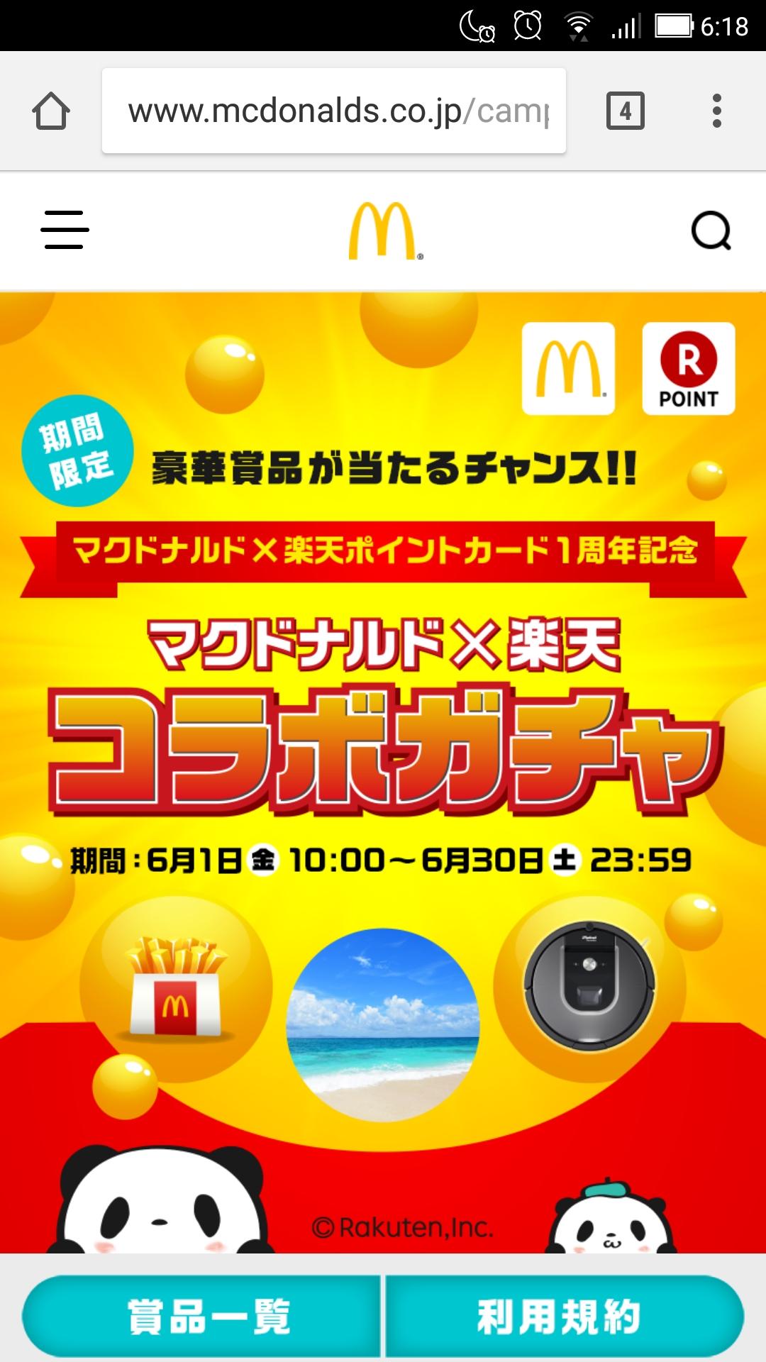 マックアプリ×楽天でマック商品当たるかも♪
