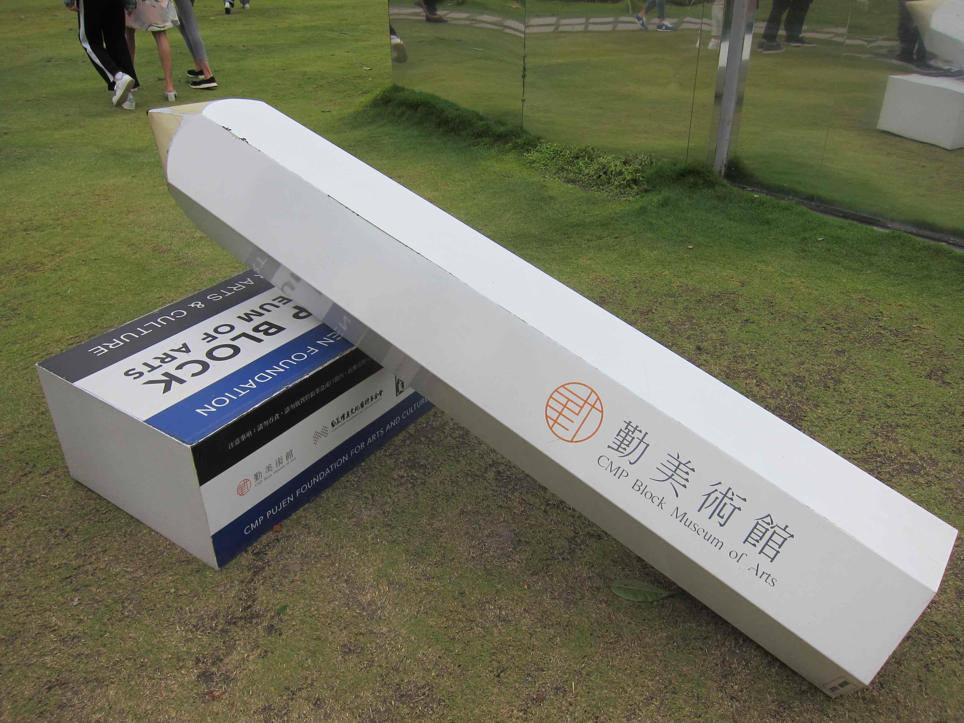 【台湾】taiwanアートに触れる旅5 勤美術館in台中