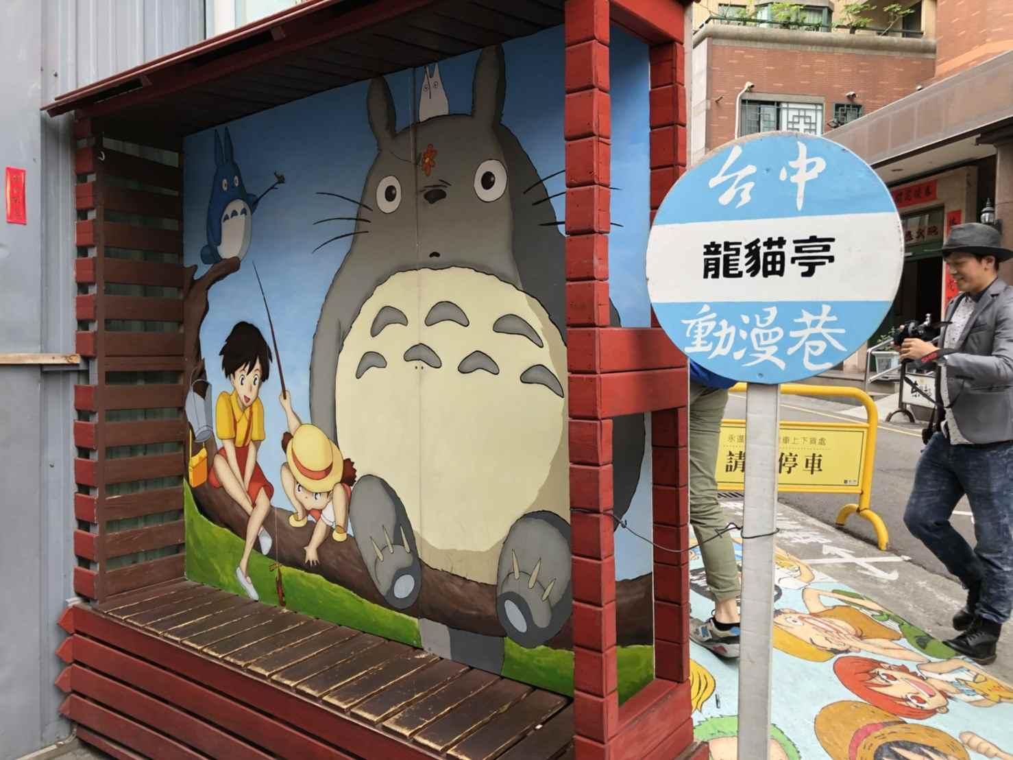【台湾】taiwanアートに触れる旅6 動漫彩繪巷 in台中