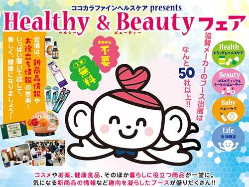 【入場無料】ココカラファインヘルスケア「 Healthy& Beautyフェア」5/27(日)開催!