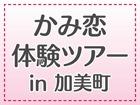仙台女子の婚活で注目は、お出かけ気分で参加できる○○コン!
