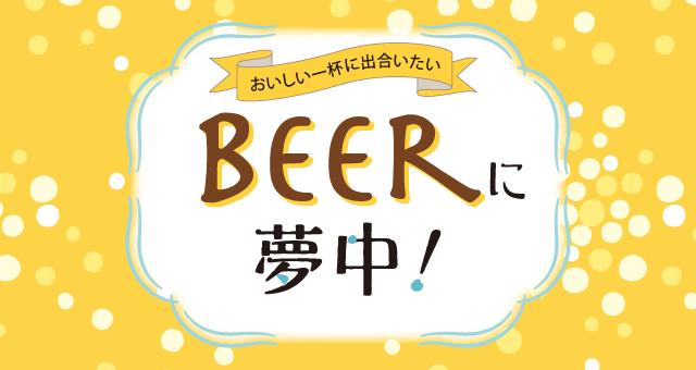 おいしい一杯に出合いたい BEERに夢中!