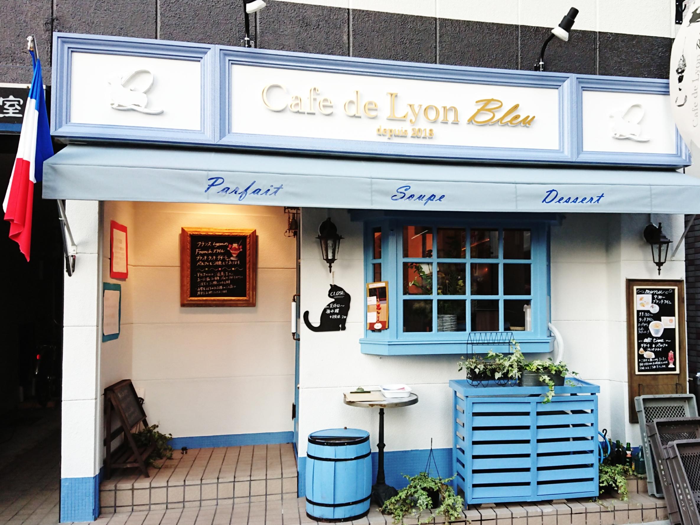 パフェが人気のカフェ2号店がオープン『カフェ ド リオン ブルー』