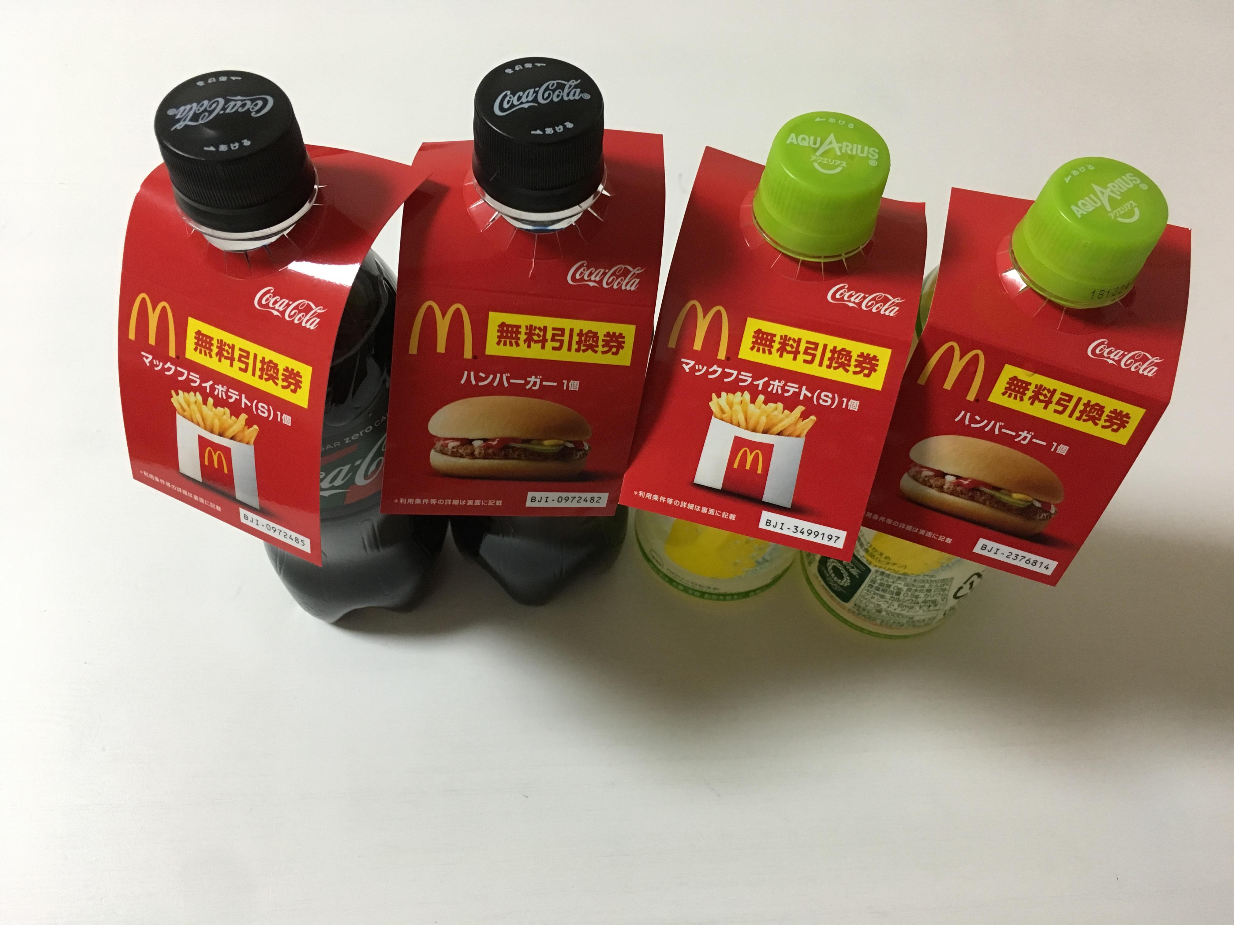 コカ・コーラ対象商品購入でマックの無料引換券がもらえます!