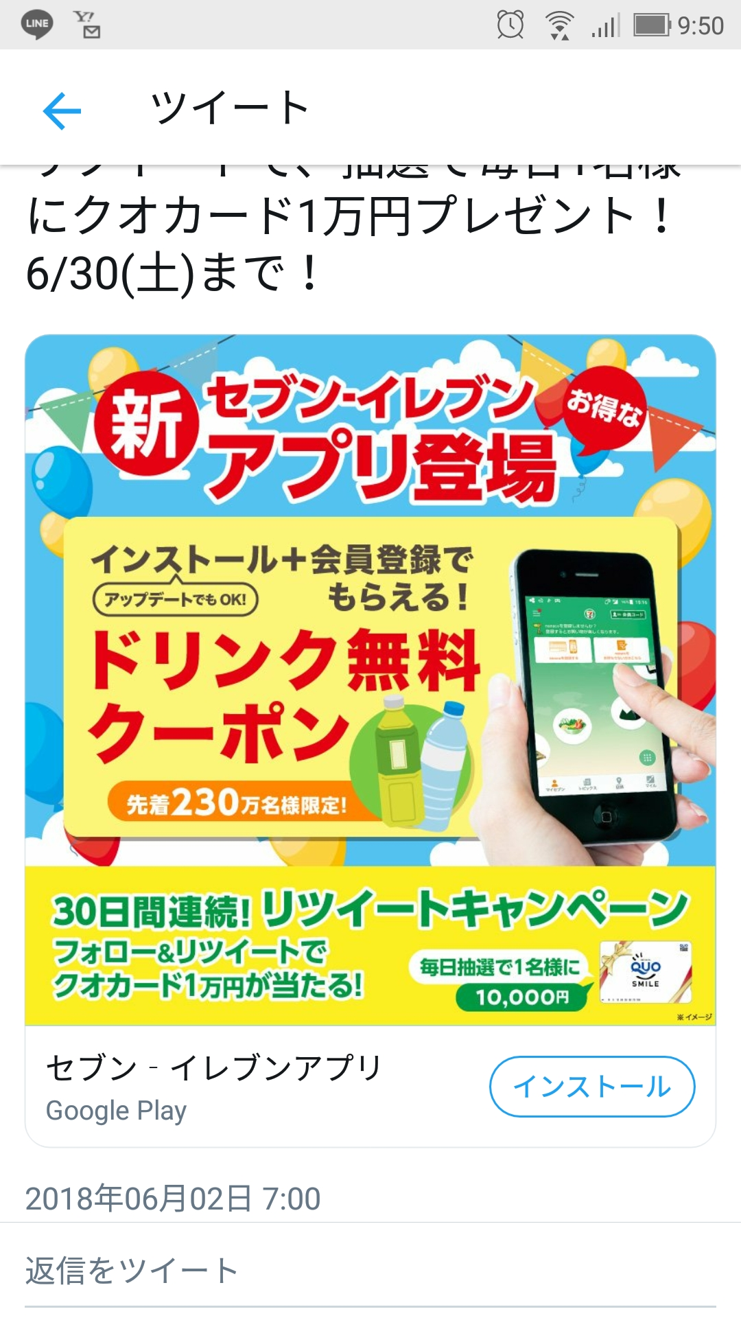 【セブン】先着230万人セブンアプリ登録でドリンクもらえちゃうよ!