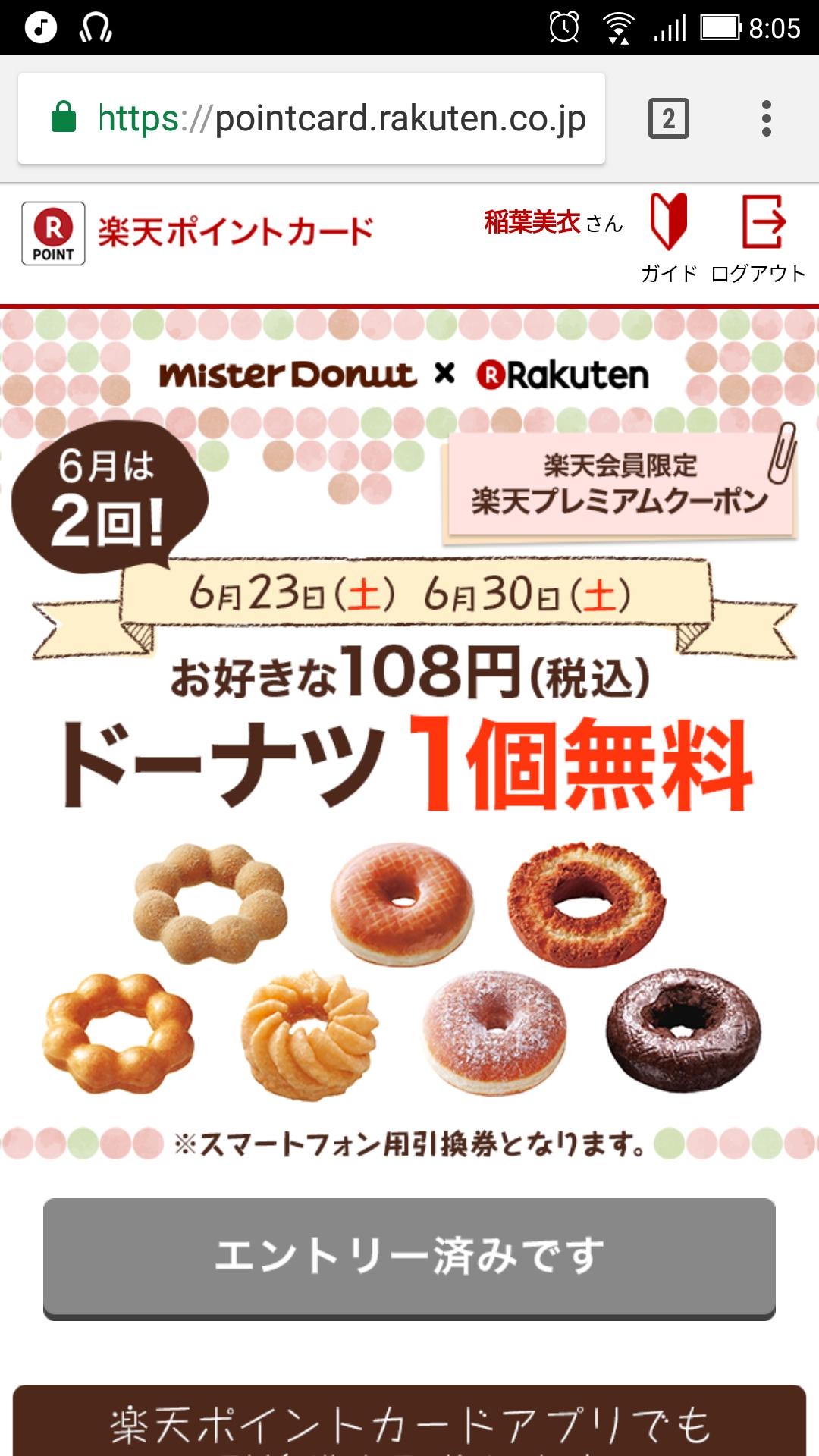 【楽天×ミスド】6月23日と30日ドーナツもらえるよ♪