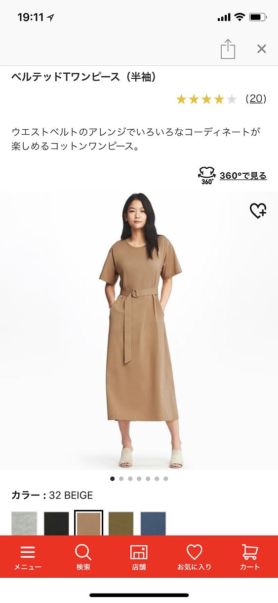 【XSサイズ】ユニクロ購入品ワンピース【チビ服】