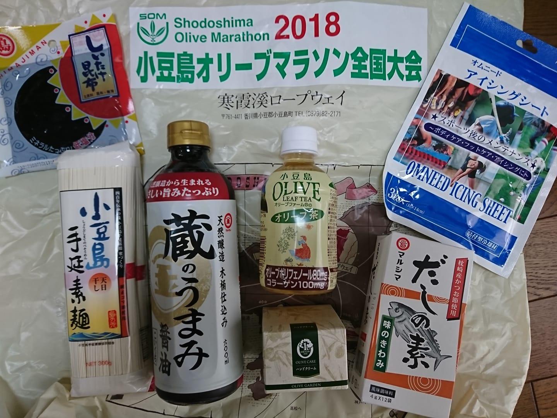 参加賞は特産品詰め合わせ★小豆島オリーブマラソンに参加してきました!