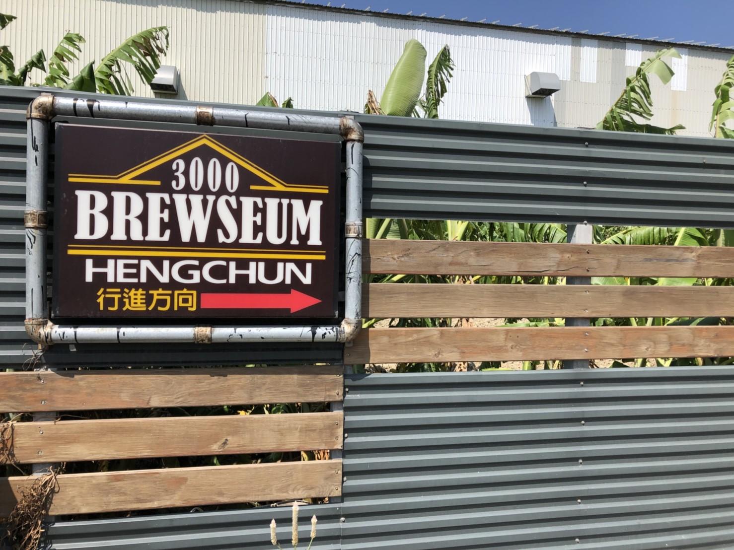 個性的なビールとモナリザアートが見物*恆春3000啤酒博物館***