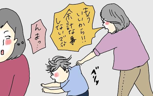 子育ては思い通りにいかなくて当たり前。これから親になる人へ【コソダテフルな毎日 第79話】