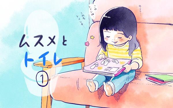 ムスメとトイレ(1)【すくすくきろく@kita.acari 第35話】