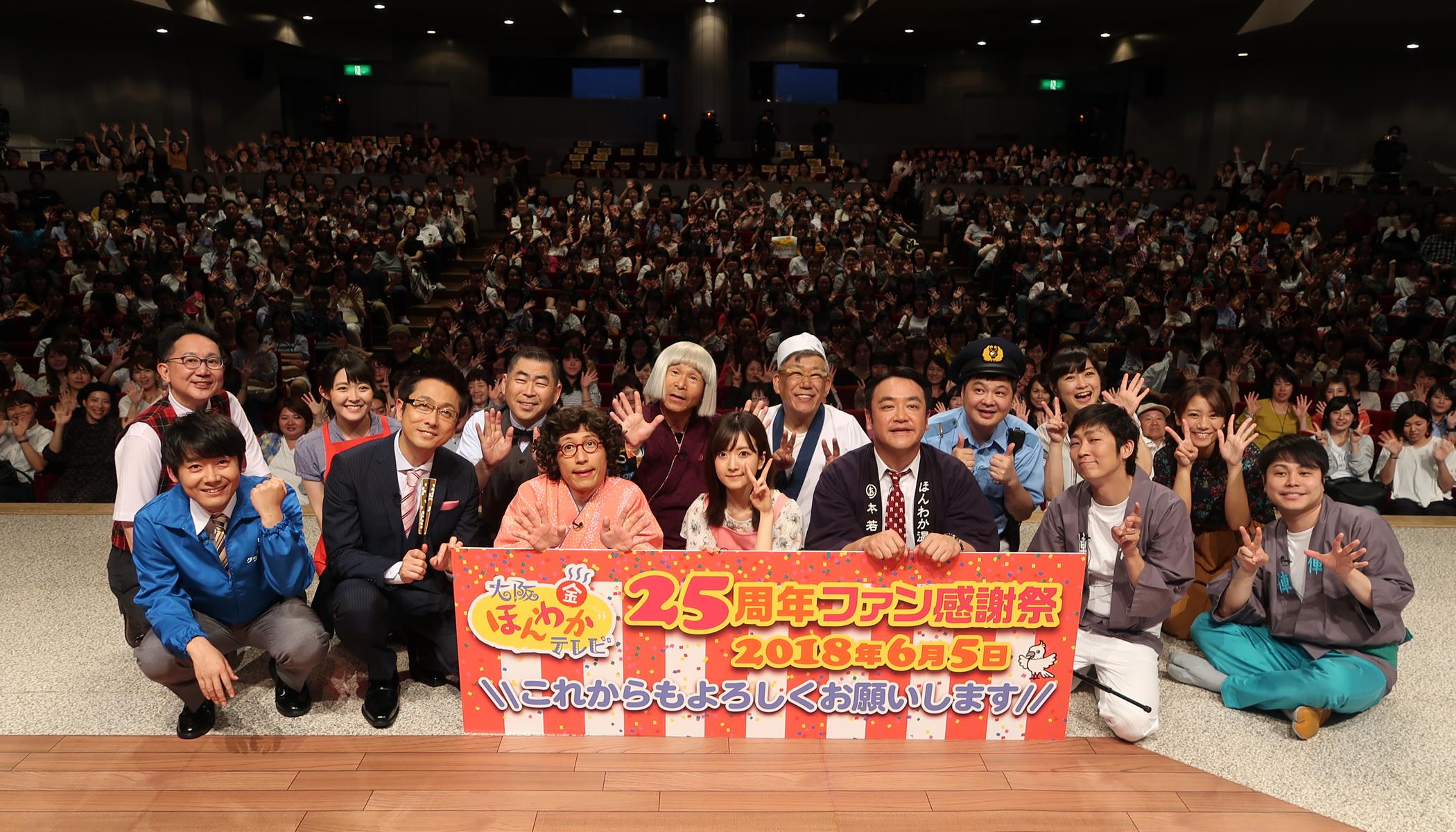 【編集部ブログ<OSAKA>】「大阪ほんわかテレビ」公開収録に参加