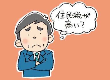 税タク三昧 今月のテーマ「副収入は会社に知られる?」