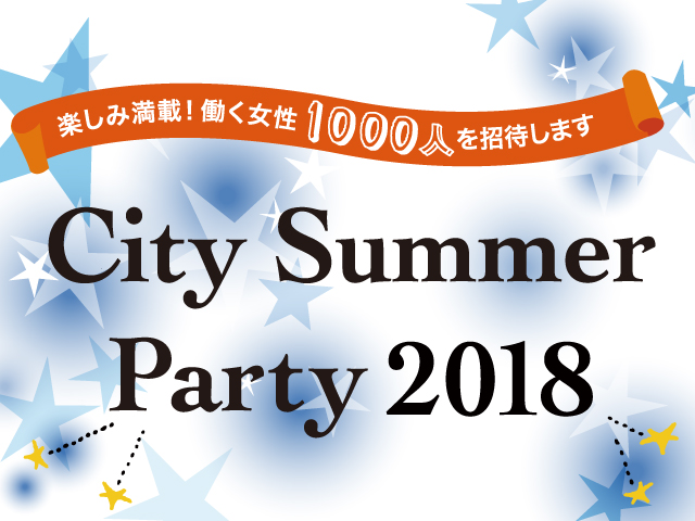 「City  Summer  Party 2018」7月30日開催