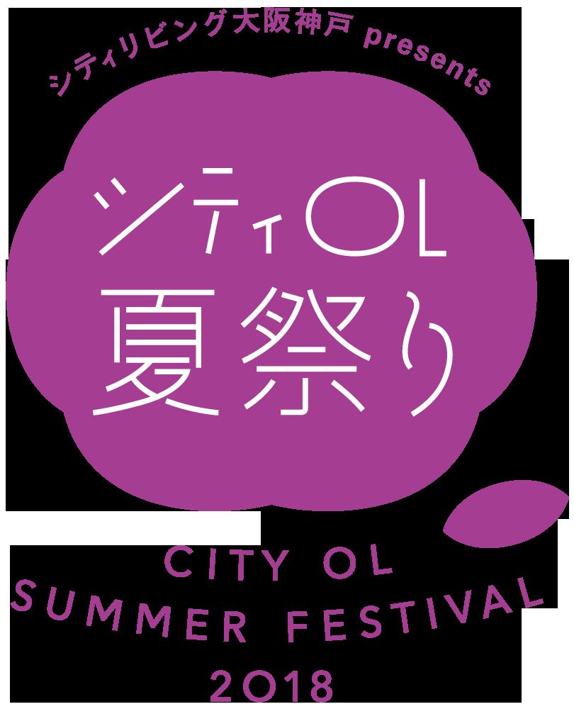 シティOL夏祭り2018