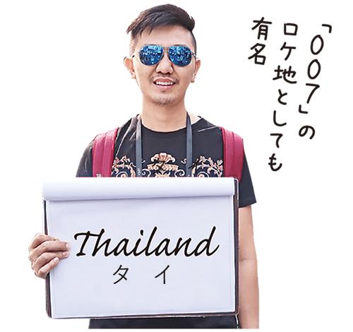 photo:Thailand タイ
