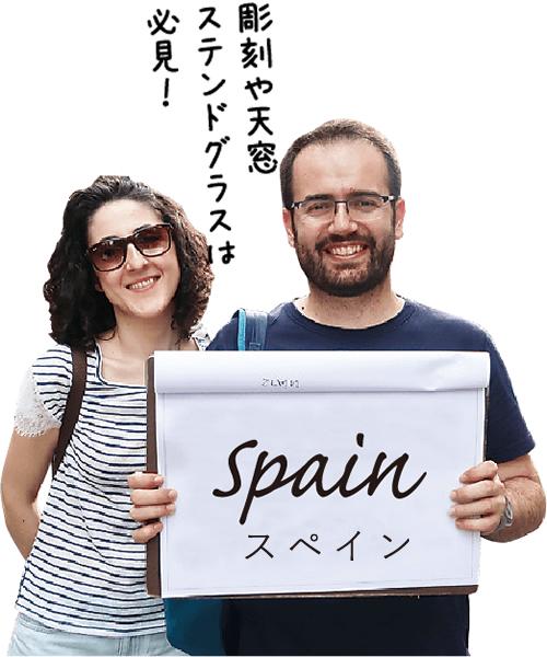 photo:Spain スペイン