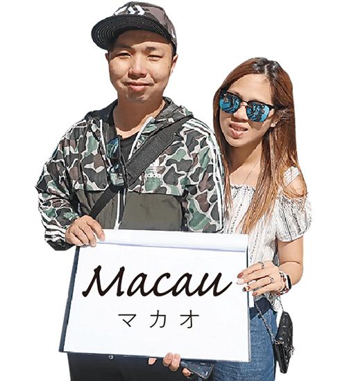photo:Macau マカオ