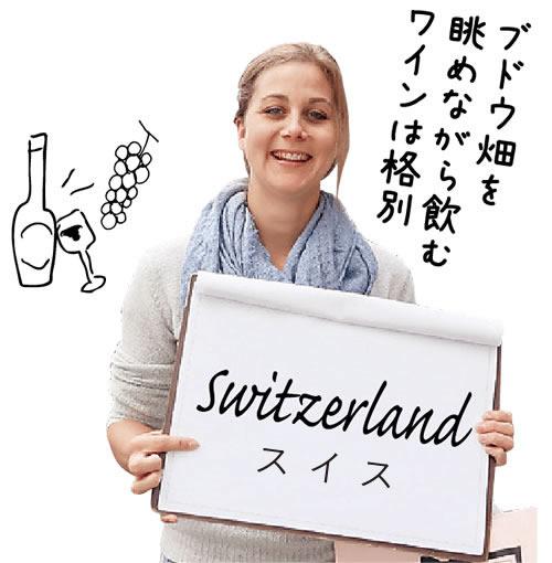 photo:Switzerland スイス