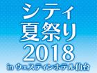 シティ夏祭り 2018開催! 先行優待エントリーカード配布開始