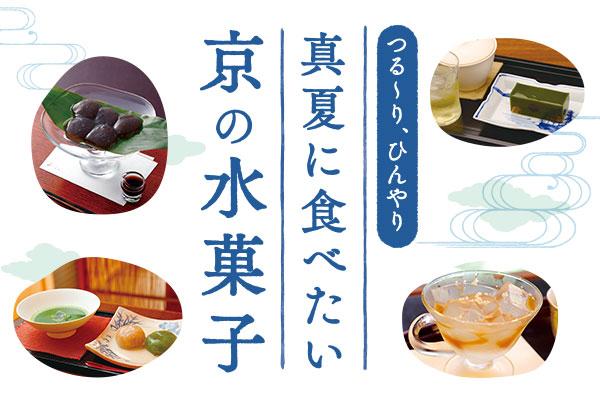 つる〜り、ひんやり 真夏に食べたい京の水菓子