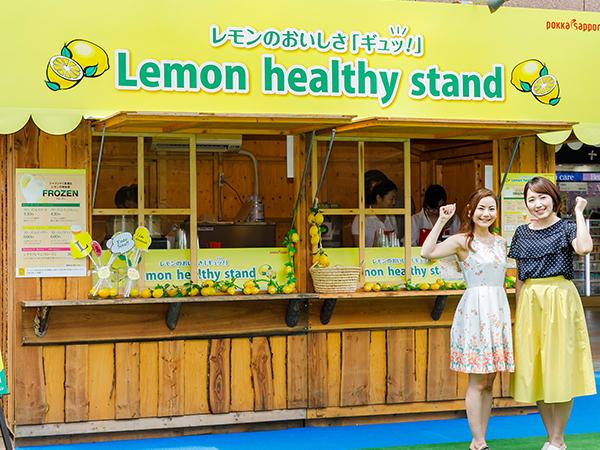 恵比寿ガーデンプレイス内に「レモンヘルシースタンド」期間限定オープン!