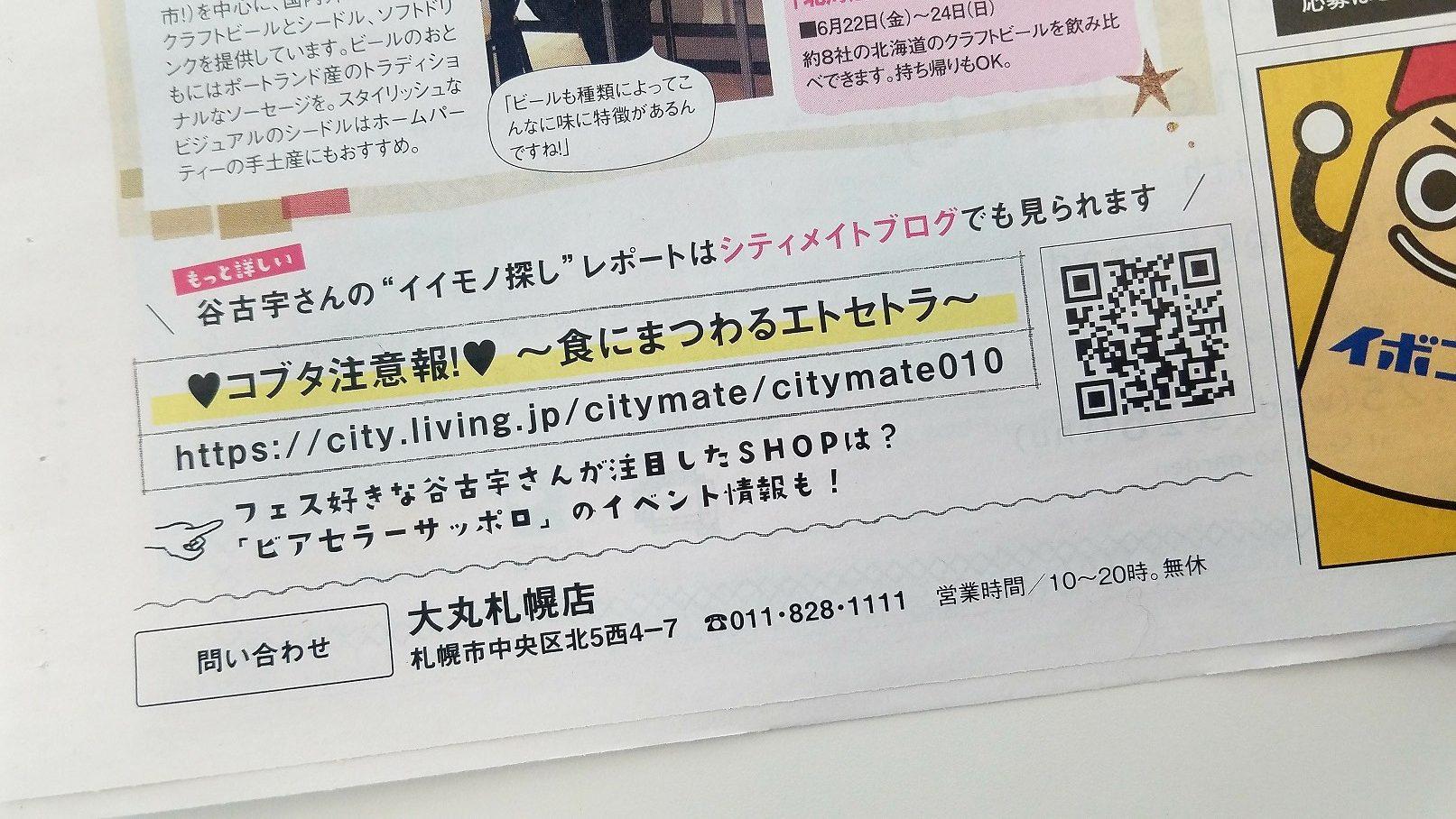 ★CityLife6月22日号に載ってます!!★