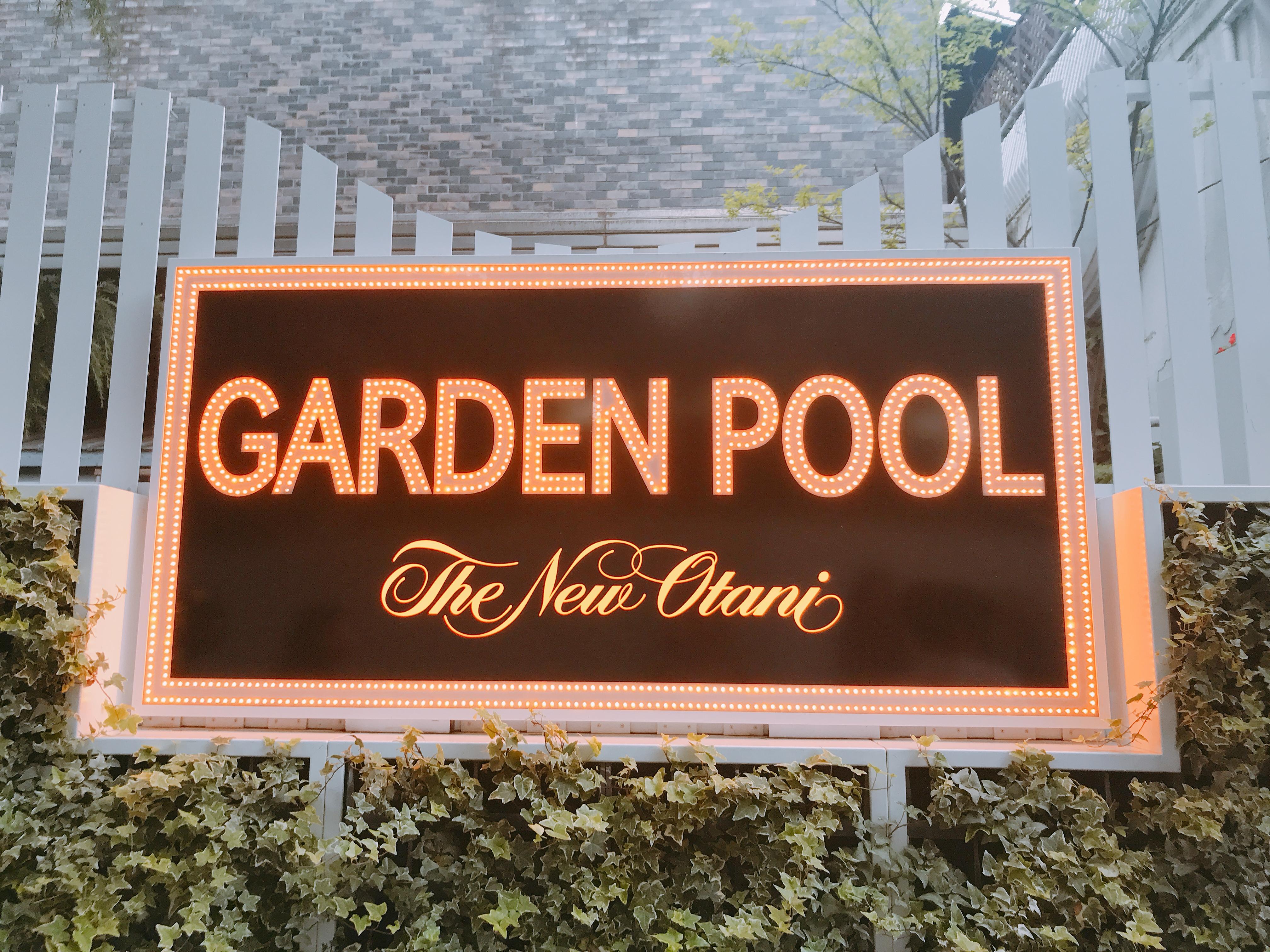 ホテルニューオータニのガーデンプールでサマーパーティー!