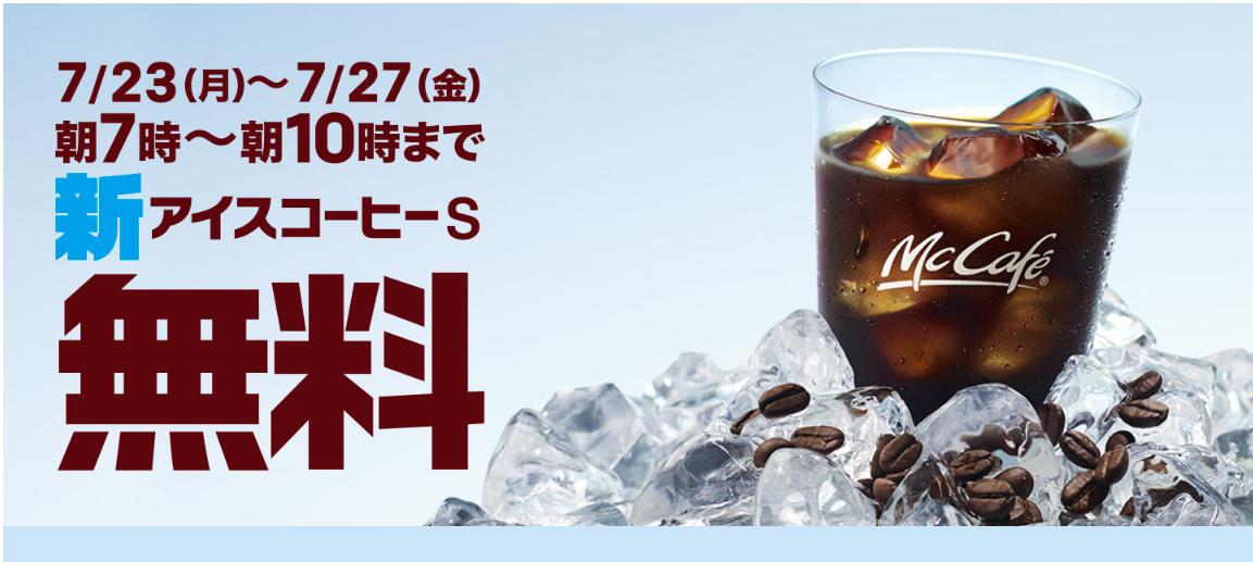 【マック】7/23~7/27アイスコーヒーS無料♪朝7~10時まで