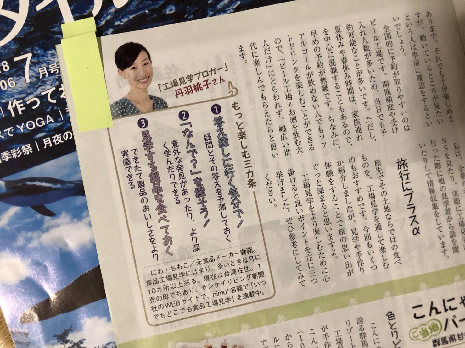 朝日新聞『スタイルアサヒ』7月号の執筆協力させて頂きました‼