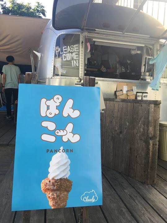 表参道で期間限定発売!りんどう湖の雲みたいなソフトクリーム♪