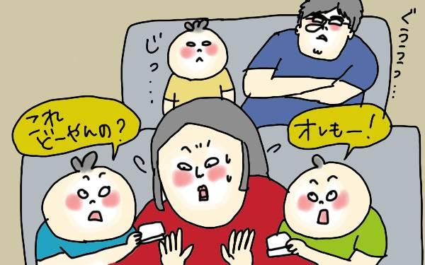 家族旅行でママが疲れる…原因は自分にアリ!? 私が気づいたこと【コソダテフルな毎日 第83話】