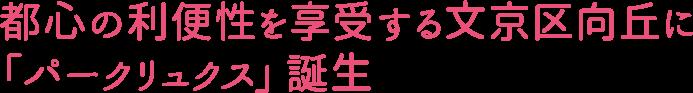 都心の利便性を享受する文京区向丘に「パークリュクス」誕生