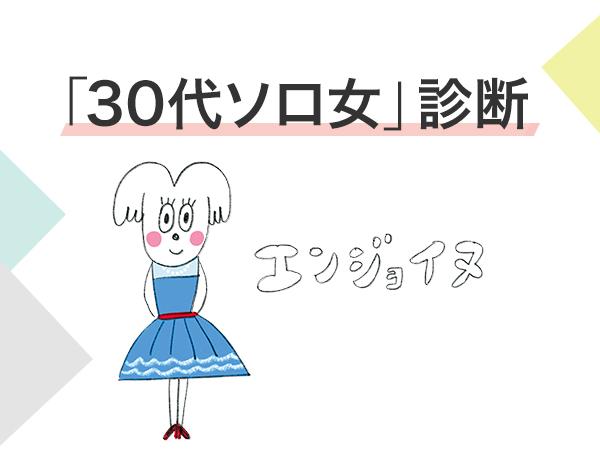 【プレゼント付き】30代ソロ女診断