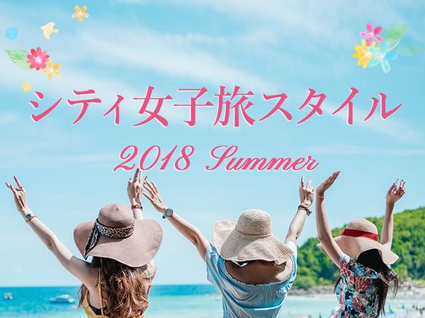 シティ女子旅スタイル 2018 Summer