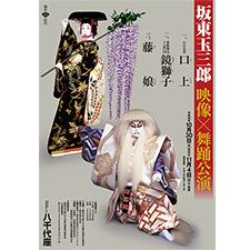 【745】八千代座~坂東玉三郎特別舞踊公演10/31(水)※残席わずか