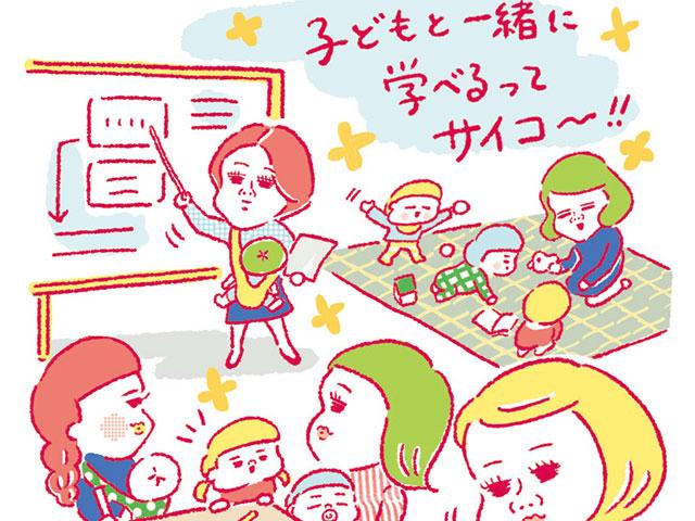 【vol.11 今回のテーマ】育休中にできるサードプレイスでの学び