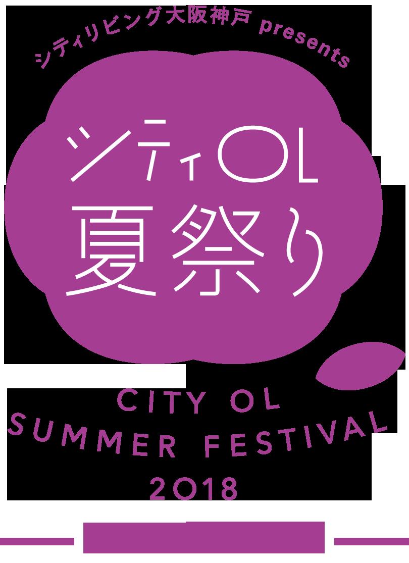 シティOL夏祭り2018 イベントレーポート