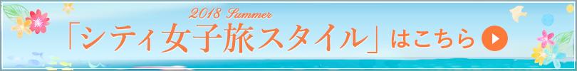 「シティ女子旅スタイル 2018 Summer」はこちら