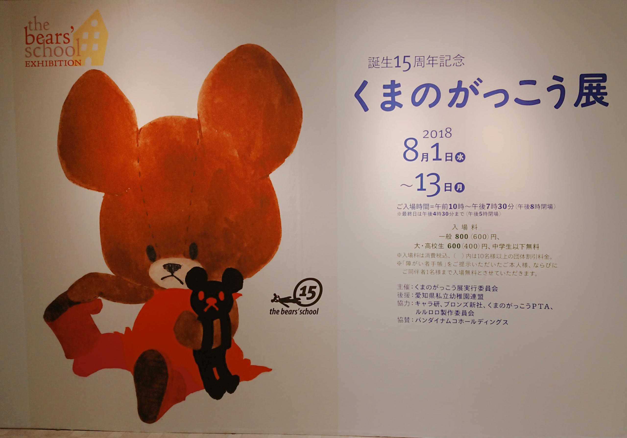 誕生15周年記念『くまのがっこう展』JR名古屋タカシマヤで開催中!
