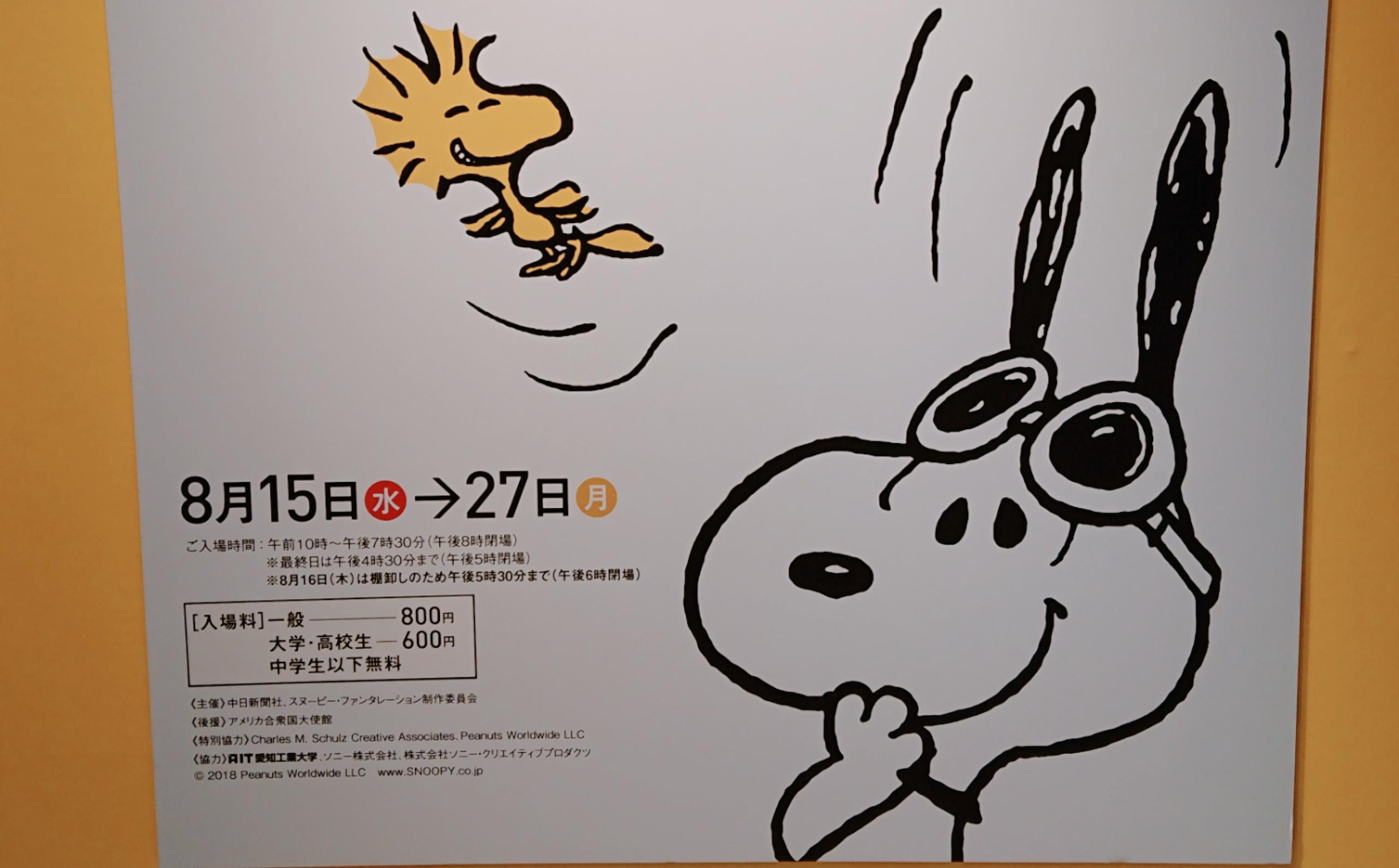 スヌーピーのおもしろサイエンスアート展『スヌーピーファンタレーション』