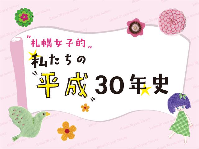 """""""札幌女子的""""私たちの""""平成""""30年史"""