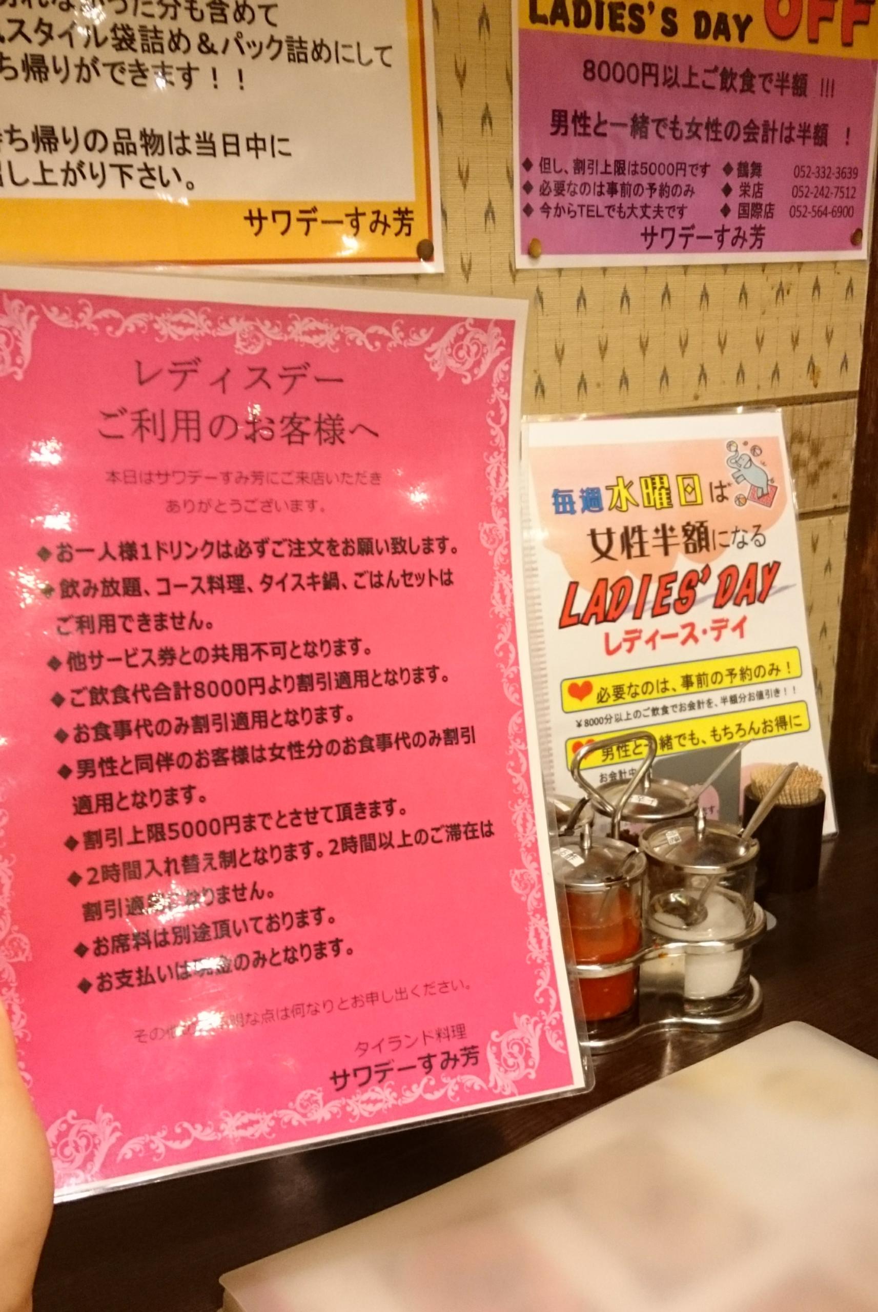 【レディースデー】半額でタイ料理を堪能するなら水曜日
