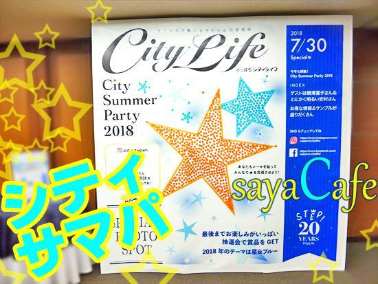 豪華!大盛り上がりの札幌シティの夏祭り★シティサマーパーティー2018