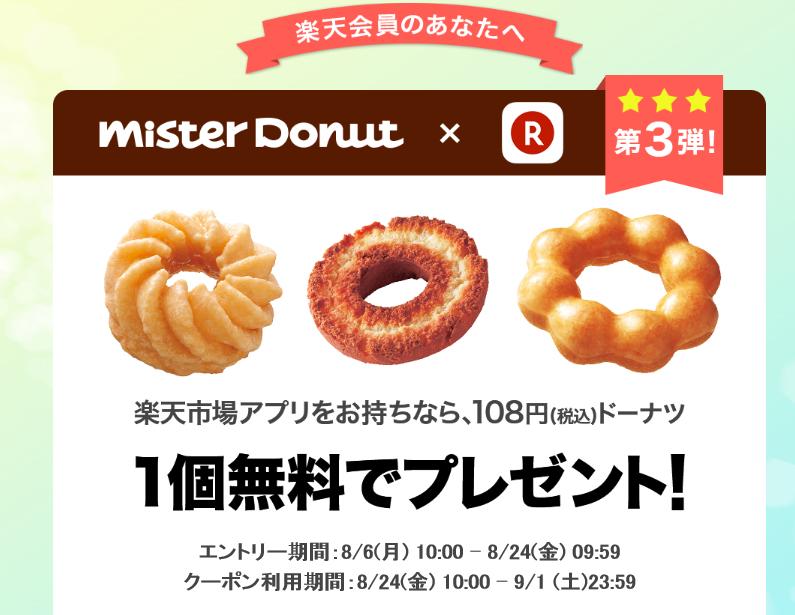 【楽天×ミスド】ミスドで1個ドーナツ無料でもらえるよ♪