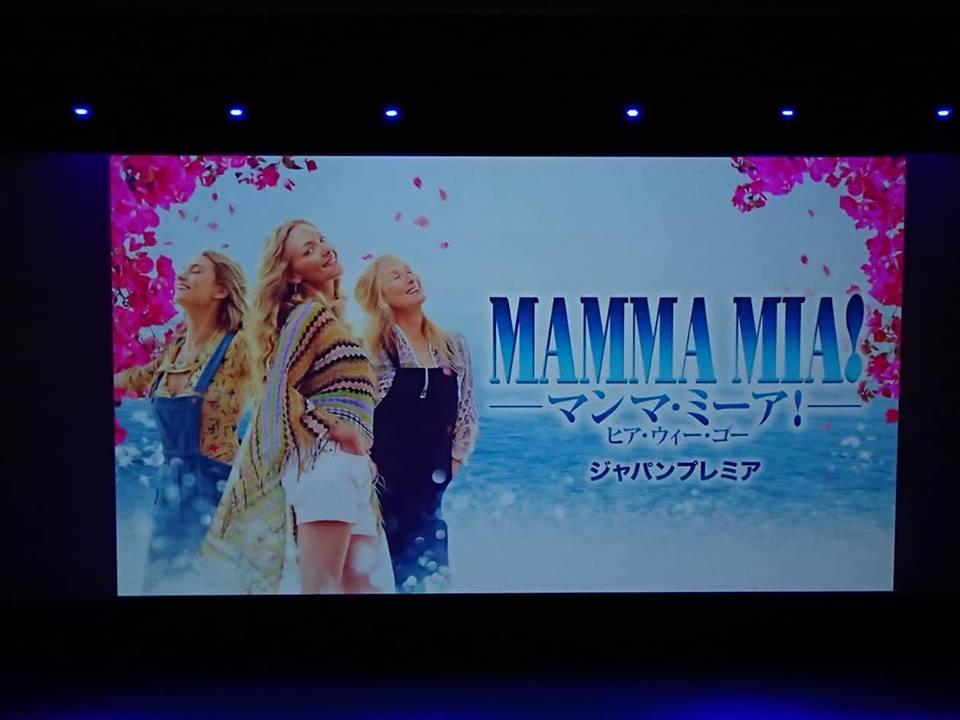 【懸賞生活】マンマ・ミーア!★ジャパンプレミア★に初当選!