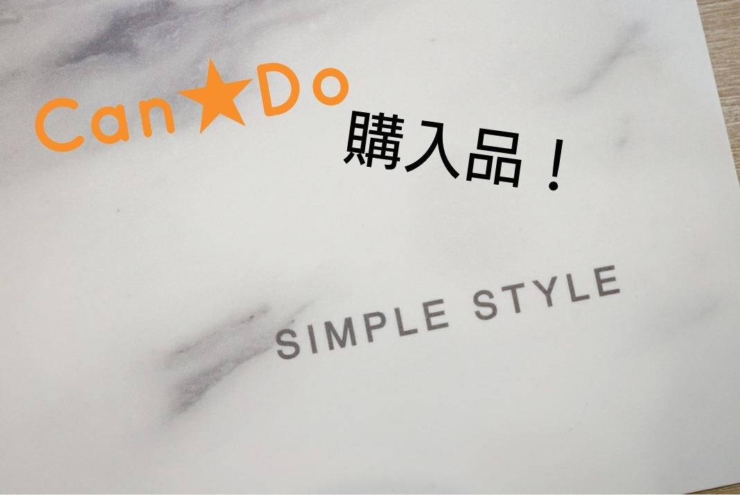 【Can★Do購入品】いいね!が増えるアイテムはここで買えっ!