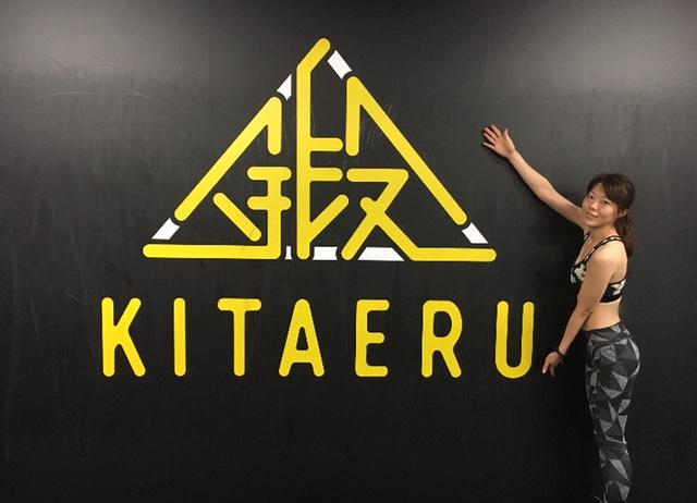 虎ノ門で心も身体もKITAERU☆クロスフィット体験してきました